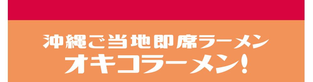 沖縄ご当地即席ラーメン「オキコラーメン」