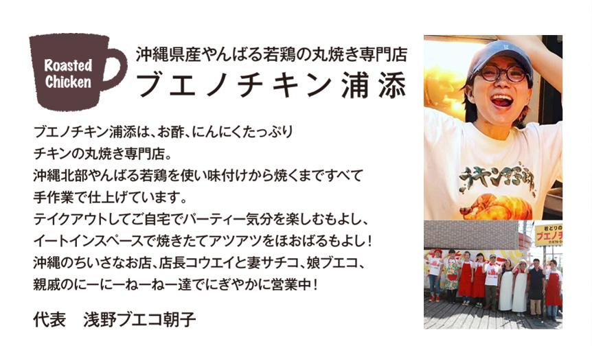 沖縄県産やんばる若鶏の丸焼き専門店ブエノチキン浦添