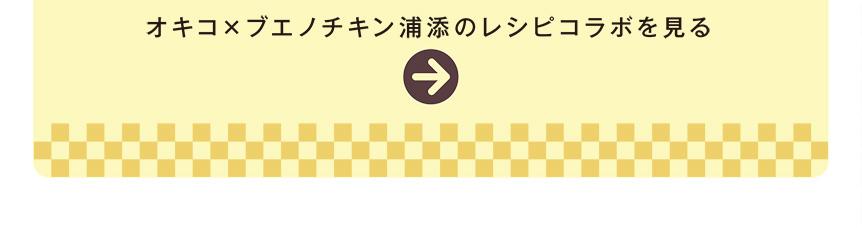 オキコ×ブエノチキン浦添のレシピコラボを見る