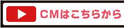 YouTubeポケットランチCM