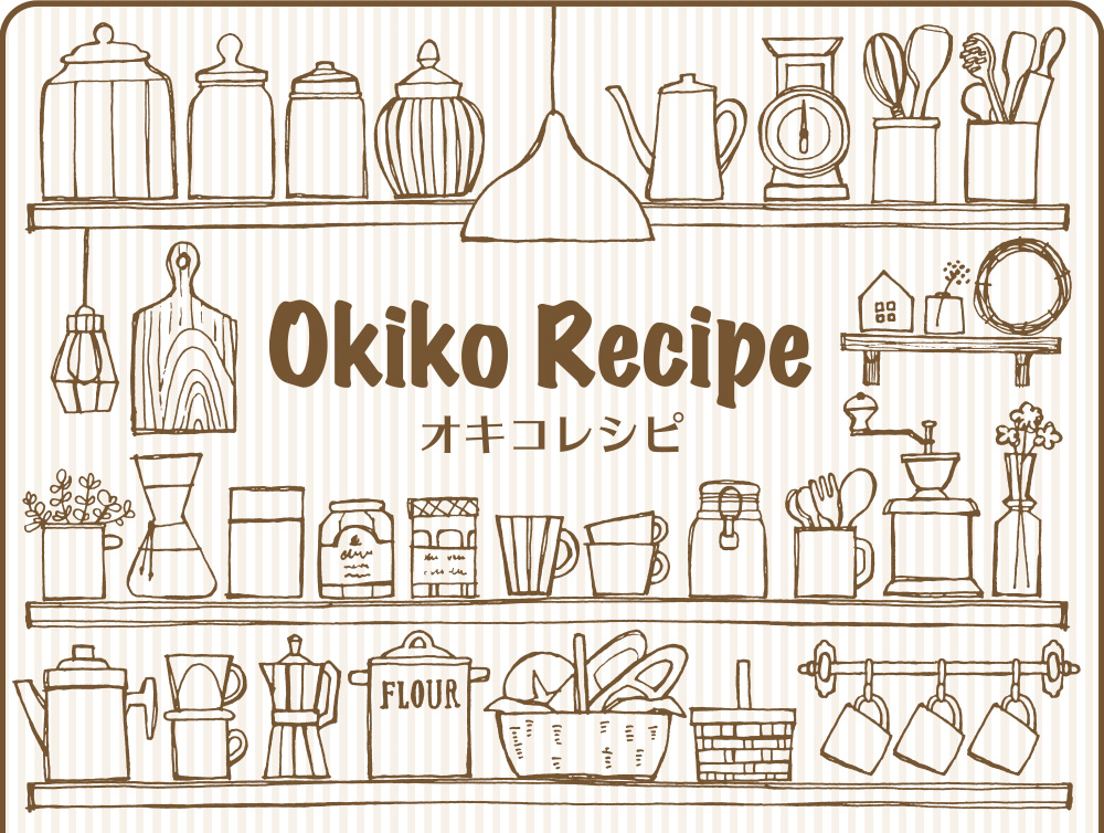 Okiko Recipe オキコレシピ