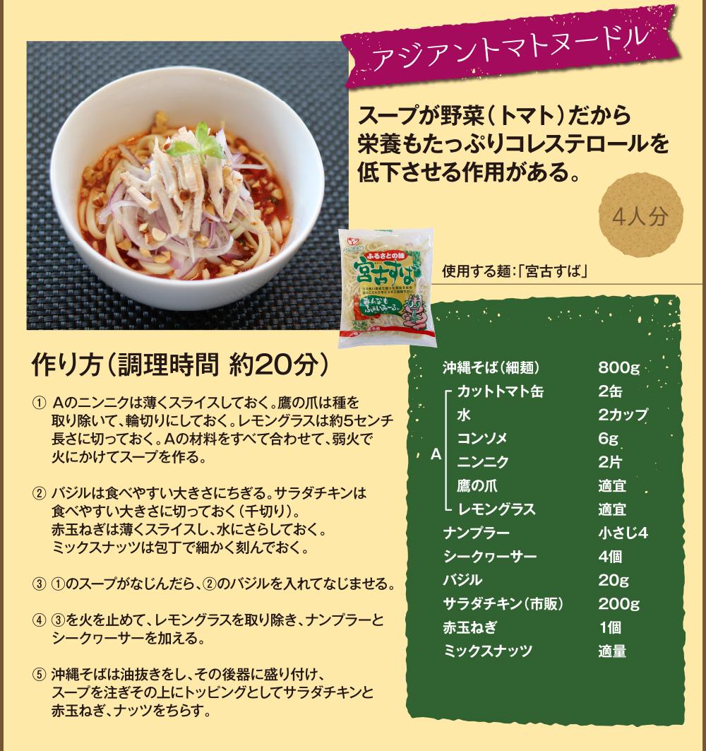 アレンジレシピ05「アジアントマトヌードル」