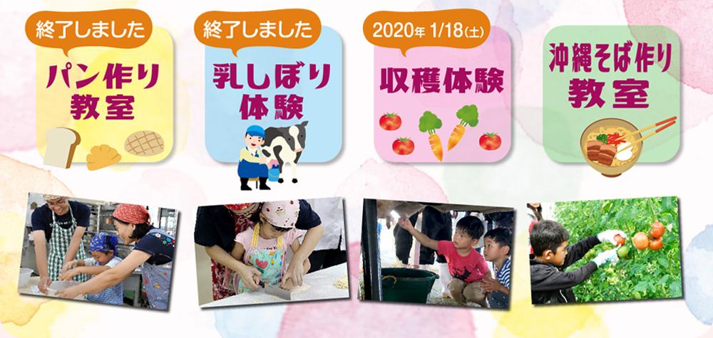 パン作り教室・沖縄そば作り教室・乳搾り体験・収穫体験