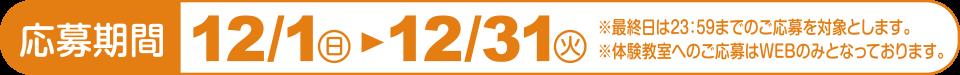 応募期間2019/12/1〜12/31