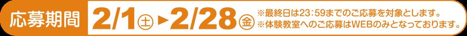 応募期間2020/2/1〜2/28