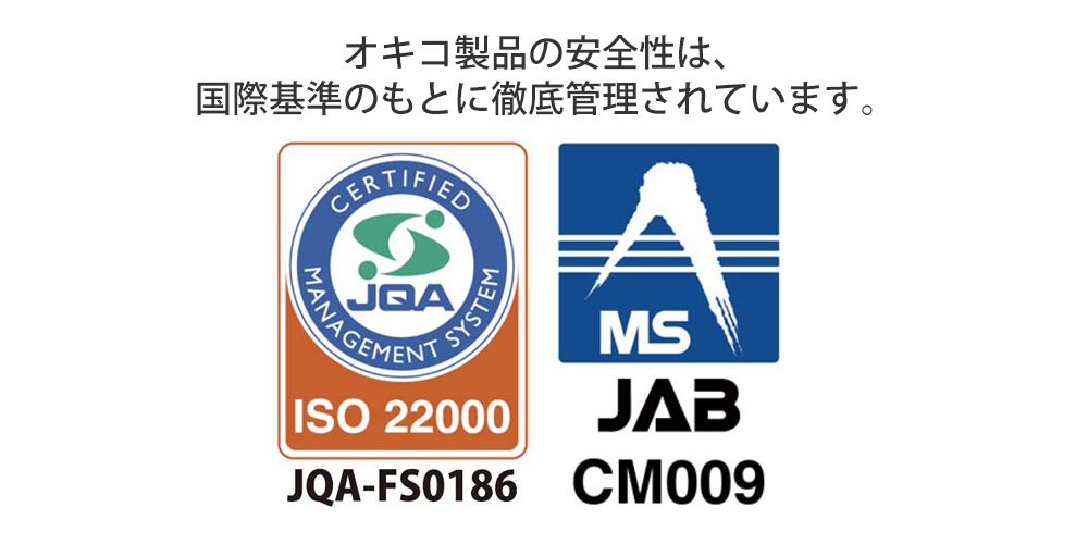 オキコ製品の安全性は、国際基準のもとに徹底管理されています。