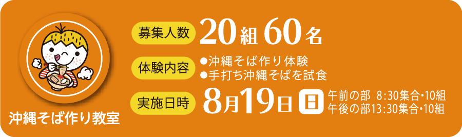 わくわく食育キャンペーン-沖縄そば作り教室 申し込み