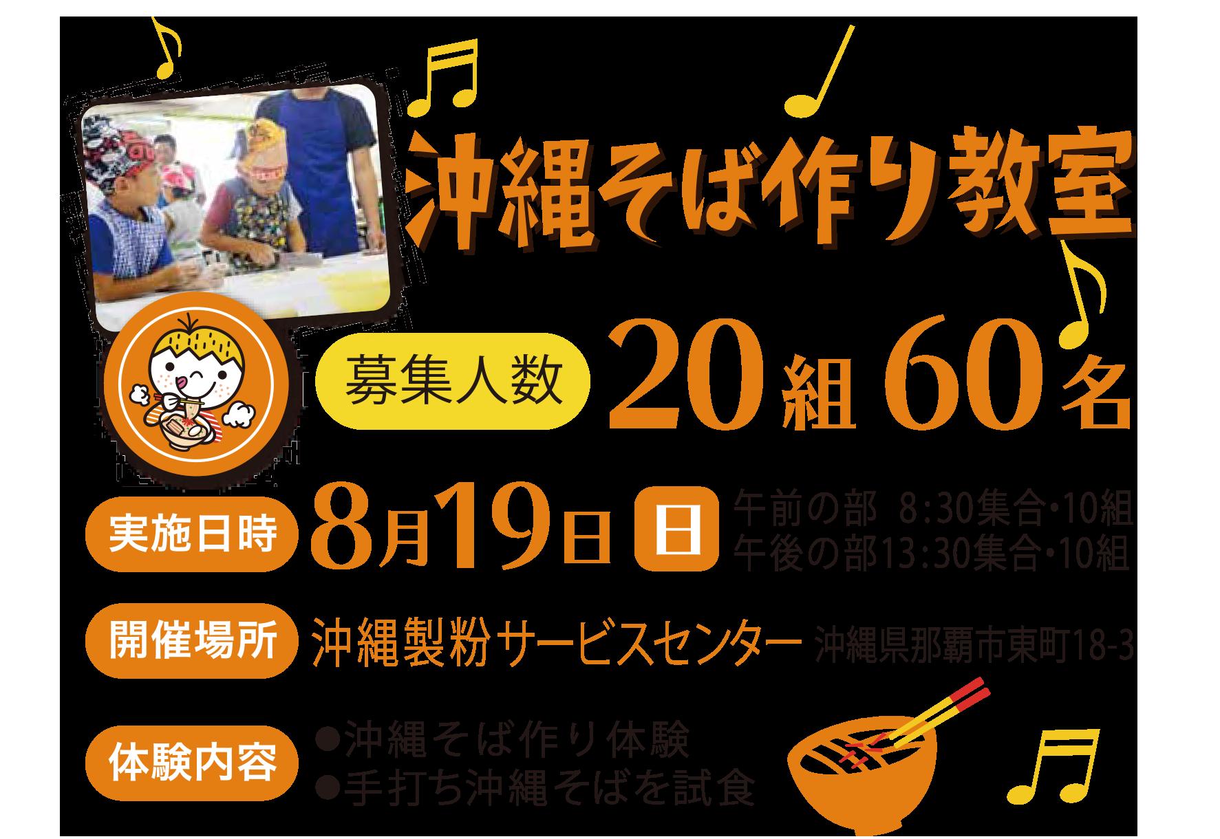 わくわく食育キャンペーン沖縄そば作り教室