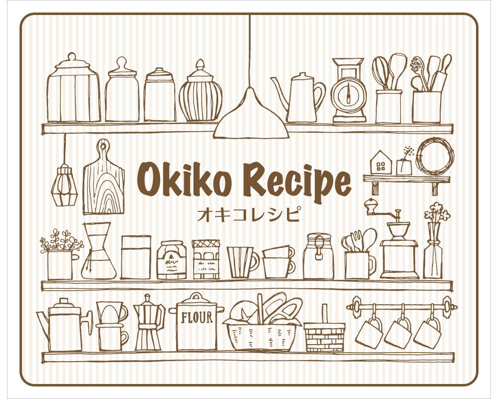 オキコレシピ