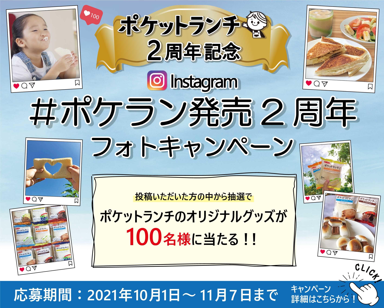 ポケラン発売2周年キャンペーン